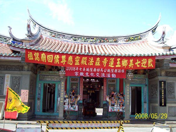 20080529拍攝於澎湖城隍廟.jpg