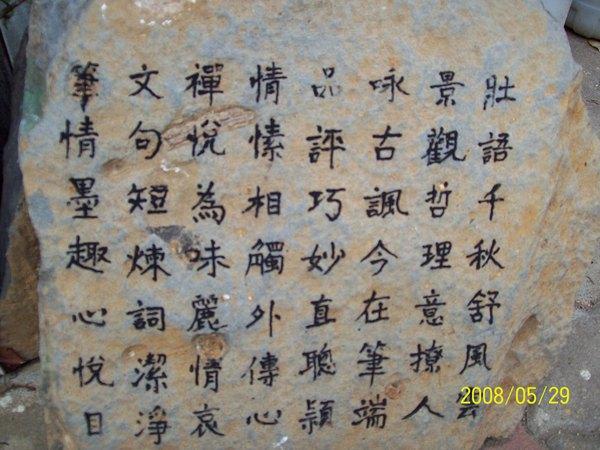 20080529拍攝於澎湖城隍廟附近石頭牆02.jpg
