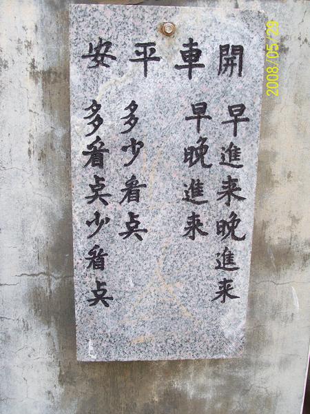 20080529拍攝於澎湖城隍廟附近石頭牆01.jpg