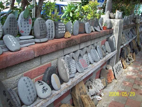 20080529拍攝於澎湖城隍廟附近石頭牆04.jpg