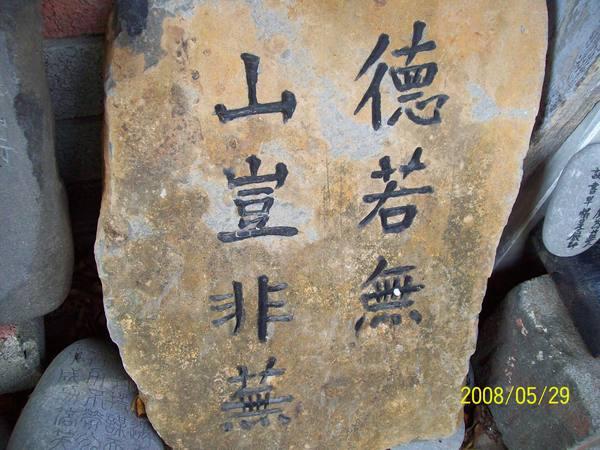 20080529拍攝於澎湖城隍廟附近石頭牆03.jpg