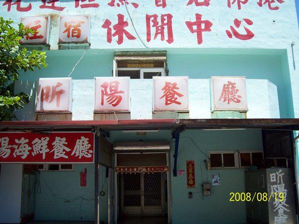 20080819拍攝於昕陽餐廳05.jpg