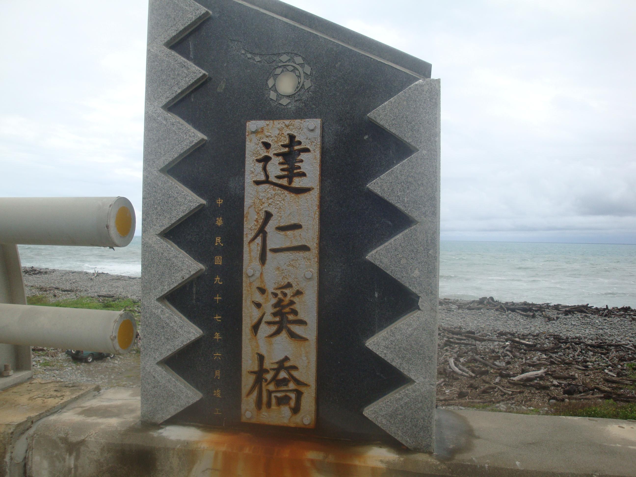 20111010拍攝於達仁溪橋023.JPG