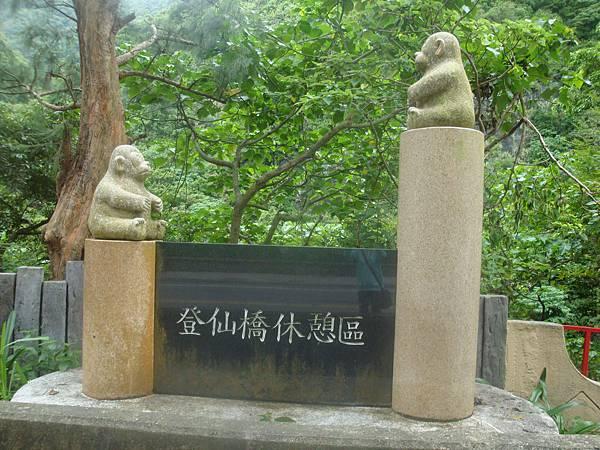 20111011拍攝於登仙橋004.JPG
