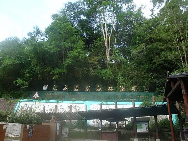 20111012拍攝於知本森林遊樂區001.JPG