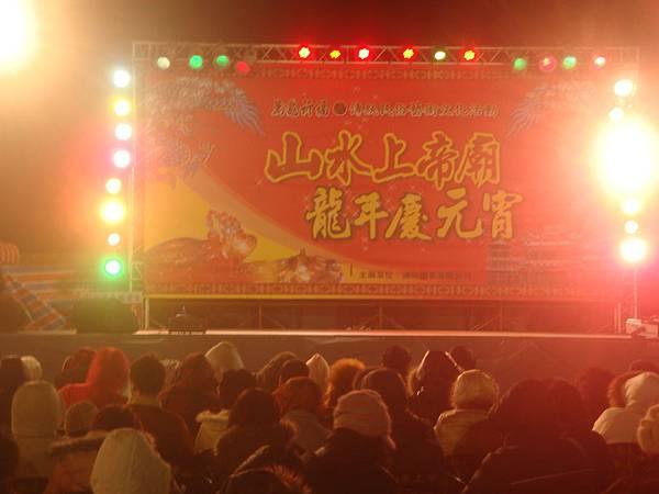 20120207拍攝於山水慶元宵029.JPG