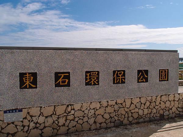 20121228拍攝於東石環保公園001