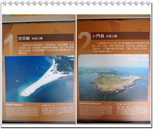 20121230拍攝於海洋地質公園中心003