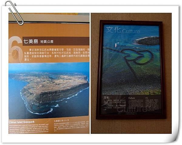 20121230拍攝於海洋地質公園中心005