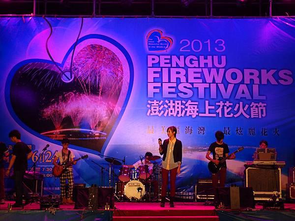 20130520澎湖花火節004
