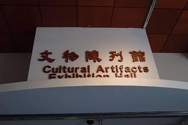 20130903拍攝於屏東排灣族雕刻館002