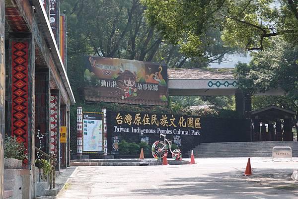 20130903台灣原住民文化園區001