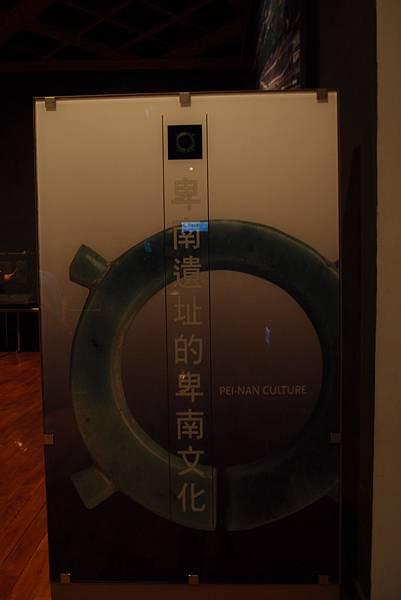 20130903台灣史前文化博物館128