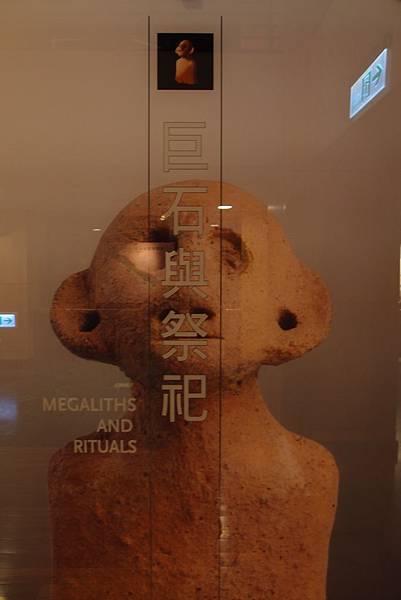 20130903台灣史前文化博物館145