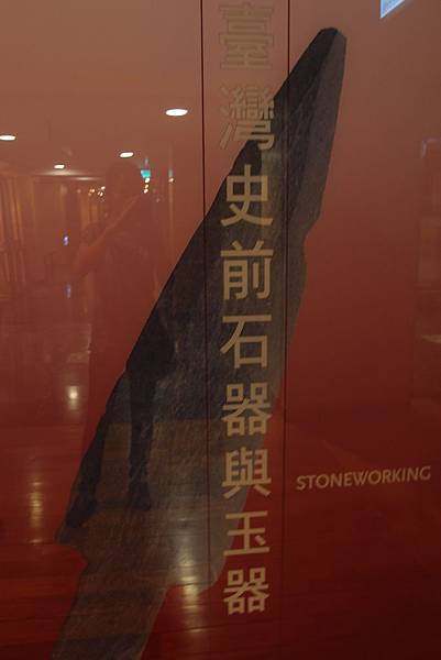 20130903台灣史前文化博物館157