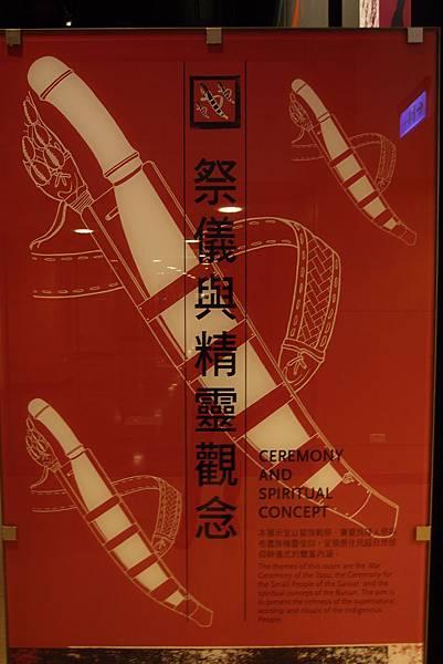 20130903台灣史前文化博物館211