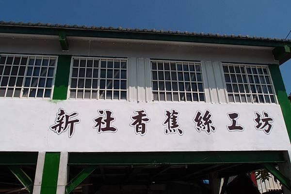 20130905拍攝於新社香蕉絲工坊002.JPG
