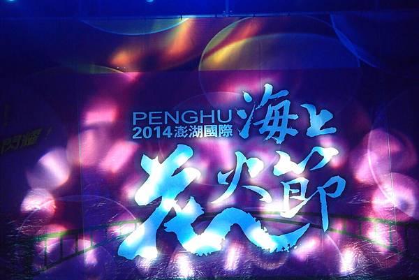 20140616澎湖花火節004.JPG