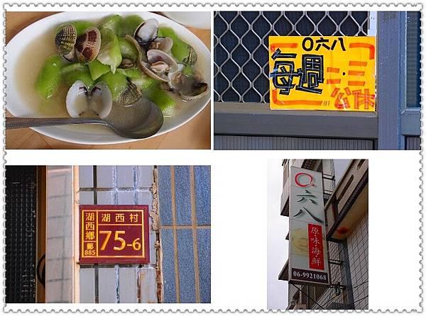 20150604拍攝於068原味海鮮002