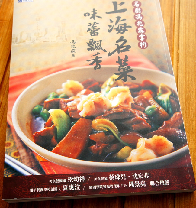 馮兆霖上海名菜