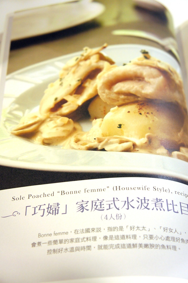 威利大廚 VS 民緯魴魚