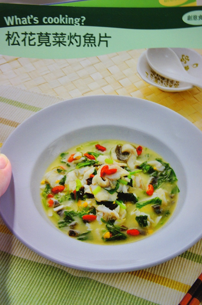 松花菠菜魚片羹
