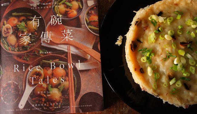 有碗家傳菜港式蘿蔔糕