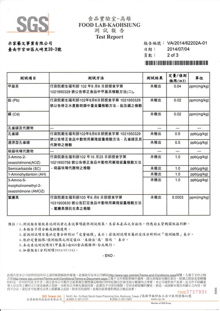 檢驗報告_2