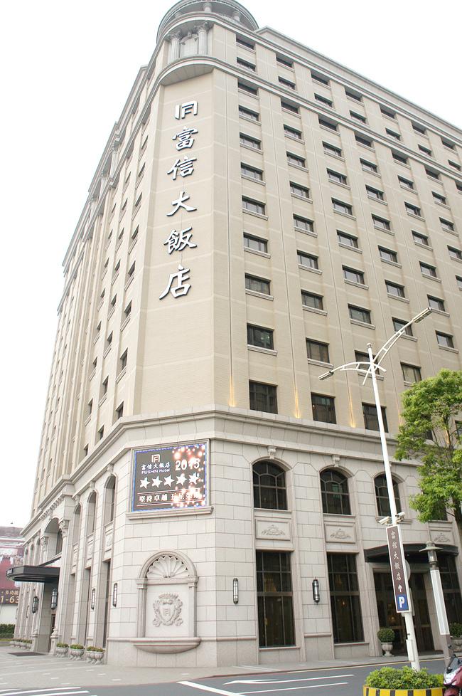 富信大飯店