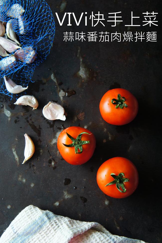 蒜味番茄肉燥拌麵