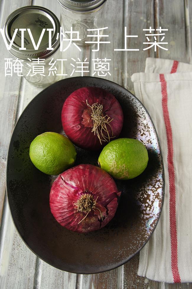 醃漬紅洋蔥