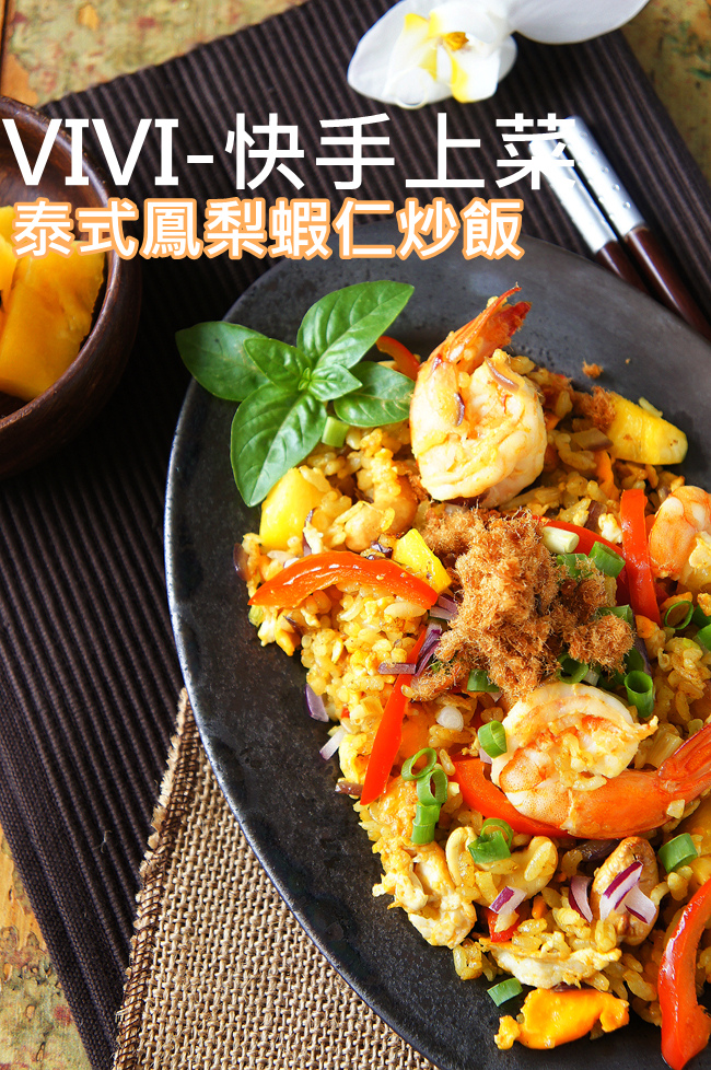 泰式鳳梨蝦仁炒飯