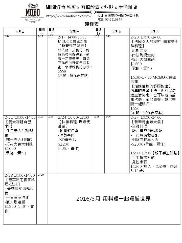 MOBO好食2月課程表
