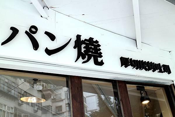 IMG_7799_副本.jpg