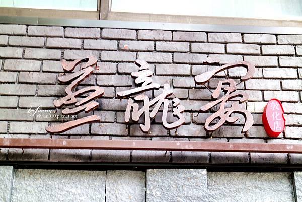 IMG_3351_副本.jpg