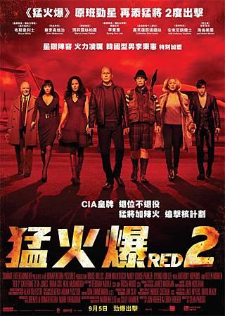 猛火爆 2/超危險特工2:狠戰(Red 2) poster