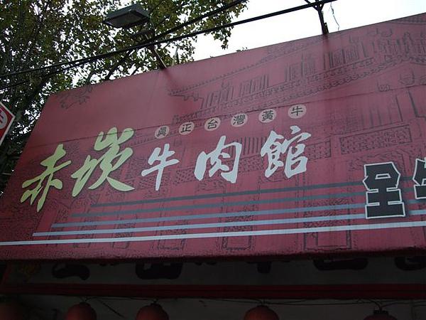 赤崁牛肉館
