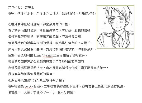 普#魯#士.bmp