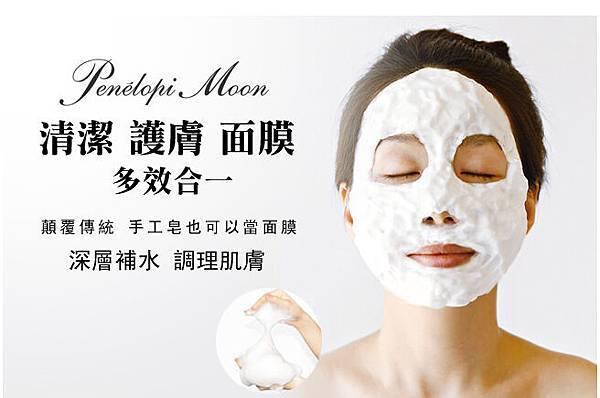 PChome線上購物 - 24h 購物《PENELOPI MOON TALISA 漢方月光面膜皂(綠)80g送(綠)10g超值特惠-綠》-1