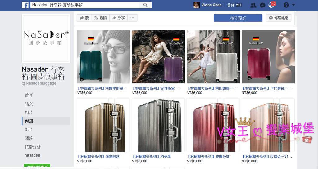 德國NaSaDen納莎登林德霍夫系列鋁框行李箱1