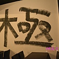 PIG_9736_meitu_1.jpg
