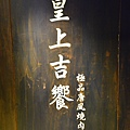PIG_0082_meitu_36.jpg