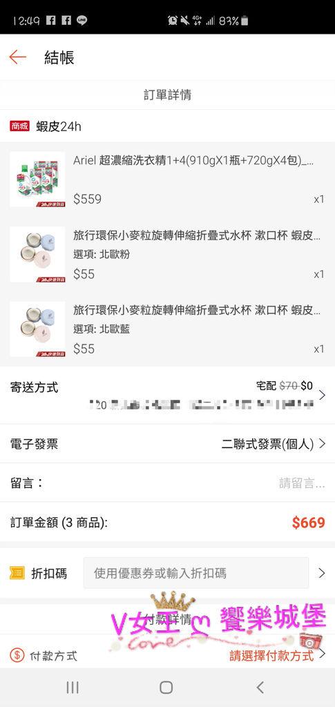 Screenshot_20190412-004927_meitu_1