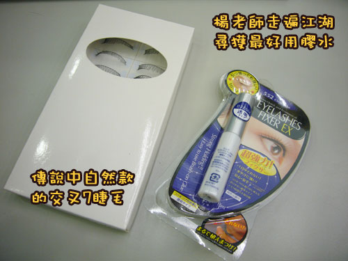 楊老師開課---睫毛和椒水.jpg