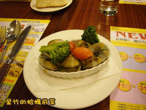 樂雅樂---蛤蠣前菜.jpg
