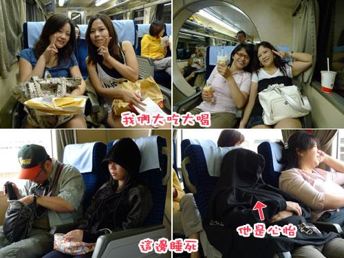 員工旅遊---火車上.jpg
