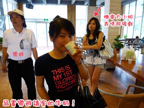 員工旅遊---喝牛奶.jpg