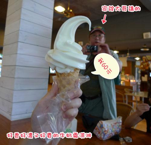 員工旅遊---冰淇淋.jpg
