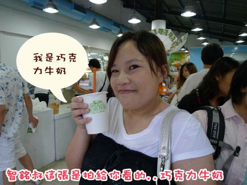 員工旅遊---巧克力牛奶.jpg