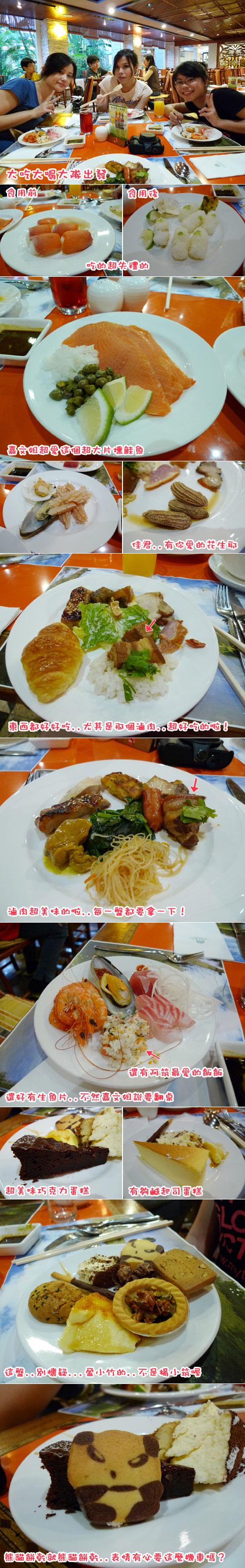 員工旅遊---晚餐食物們.jpg